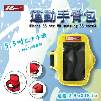 HILL英國品牌  5.5吋運動手臂套 兩件組  iPhone 6S htc M8 sumsung S6 note3 (時尚黃/時尚粉紅)