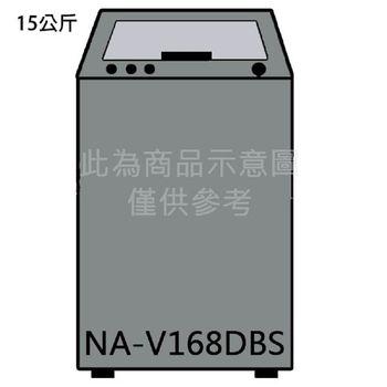 ★贈好禮★『Panasonic』☆ 國際牌 15公斤ECO NAVI不銹鋼變頻洗衣機 NA-V168DBS-S