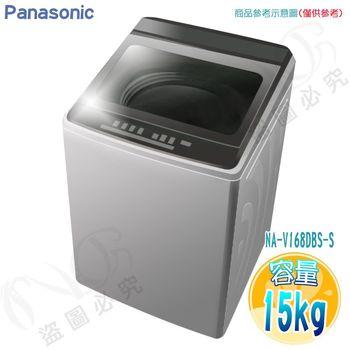 【送商品卡+不沾鍋★Panasonic國際牌】15KG 變頻直立式洗衣機NA-V168DBS-S(送基本安裝)
