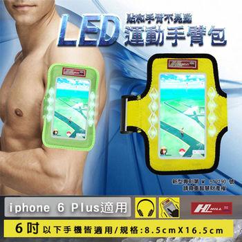 HILL 夜跑運動加大版6吋手機臂包 兩件組 路跑 自行車 登山專用 運動臂套 抓寶神器 (炫光黃/綠色)