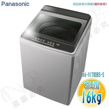 【送商品卡+不沾鍋★Panasonic國際牌】16KG 變頻直立式洗衣機NA-V178DBS-S(送基本安裝)
