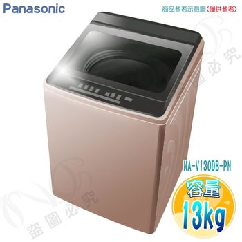 【送不沾鍋★Panasonic國際牌】13KG 變頻直立式洗衣機NA-V130DB-PN(送基本安裝)
