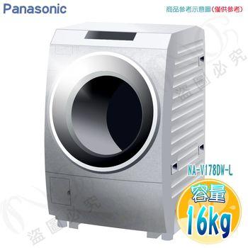 【送商品卡+洗衣皂+不沾鍋★Panasonic國際牌】16KG 變頻滾筒洗衣機NA-V178DW-L(送基本安裝)