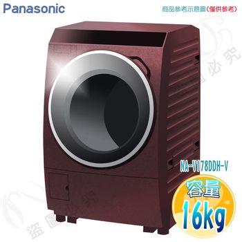 【送商品卡+洗衣皂+不沾鍋★Panasonic國際牌】16KG 變頻滾筒洗衣機NA-V178DDH-V(送基本安裝)