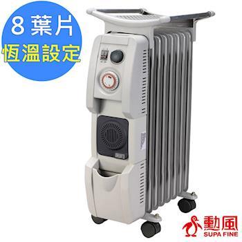【勳風】智能定時恆溫陶瓷葉片式電暖器12片型(HF-2112)附烘衣架