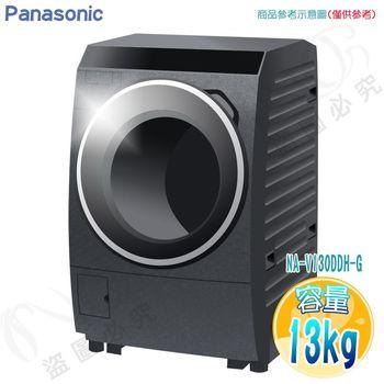【Panasonic國際牌】13KG 變頻滾筒洗衣機NA-V130DDH-G(送基本安裝)