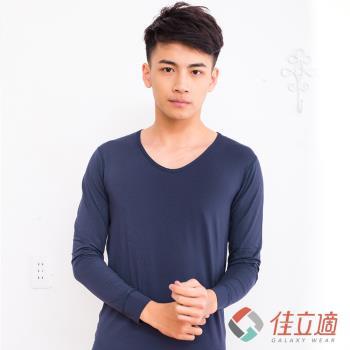 3M-佳立適-蓄熱保暖衣-男V領-藍色