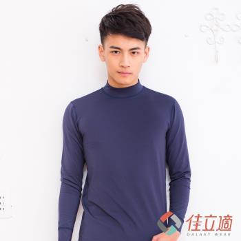 3M-佳立適-蓄熱保暖衣-男高領-藍色