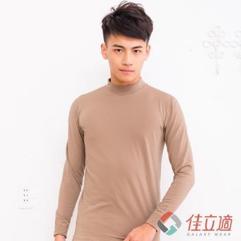 3M-佳立適-蓄熱保暖衣-男高領-卡其色