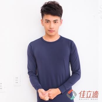 3M-佳立適-蓄熱保暖衣-男圓領-藍色