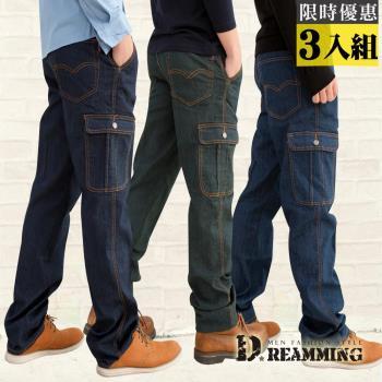 超值3件【Dreamming】精選美型多口袋伸縮中直筒工作褲組    超值優惠!四季百搭款