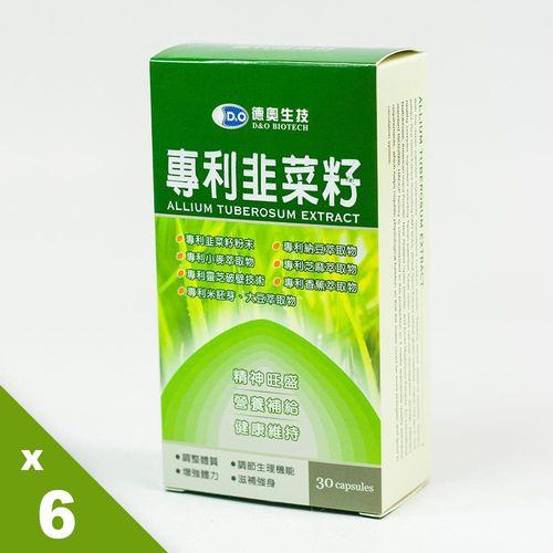 德奧沈文程推薦專利韭菜籽複合膠囊*6盒(30粒/盒)
