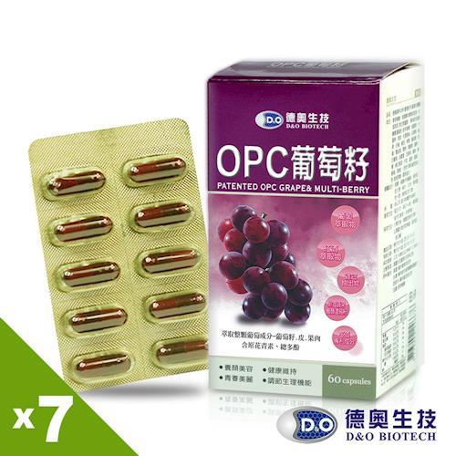 德奧專利OPC葡萄籽多莓複合膠囊x7盒(60粒/盒)
