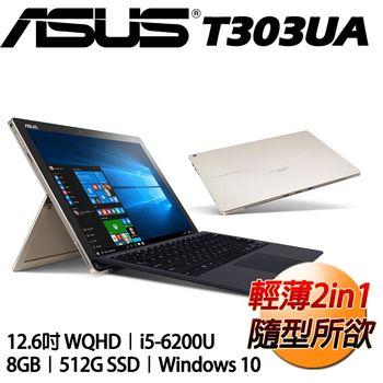 ASUS 華碩 Transformer 3 Pro T303UA-0053G6500U 12.6吋WQHD i5-6200U 8G記憶體 512G SSD 二合一筆電