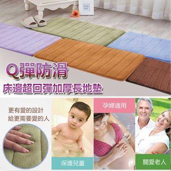 【M.G】珊瑚絨慢回彈防滑加長記憶地毯  五色可選(紫/綠/卡其/咖啡/藍)