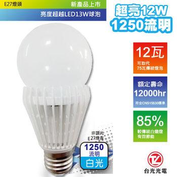 10入【台光光電】LED 12W球燈泡1250流明-白光(A12S-Z)