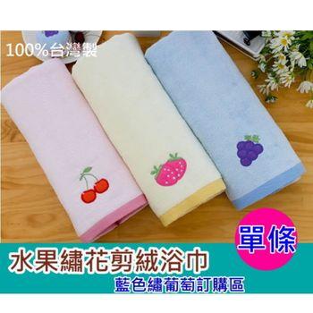 【台灣興隆毛巾製】剪絨水果繡花純棉浴巾--藍色葡萄(單條)