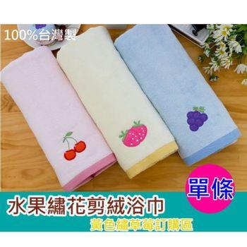 【台灣興隆毛巾製】剪絨水果繡花純棉浴巾--黃色草莓(單條)