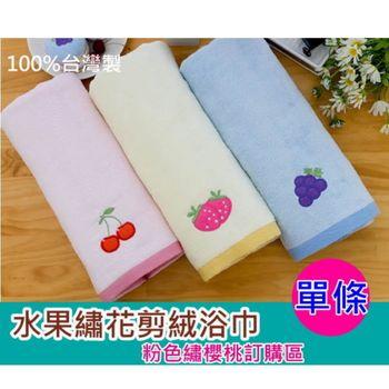 【台灣興隆毛巾製】剪絨水果繡花純棉浴巾--粉色櫻桃(單條)