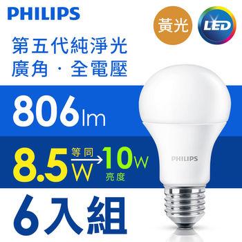 【飛利浦 Philips】 8.5W(806lm)廣角LED燈泡(第5代)-黃光3000K全電壓(六入組)
