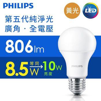 【飛利浦 Philips】 8.5W(806lm)廣角LED燈泡(第5代)-黃光3000K全電壓
