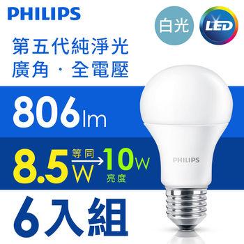 【飛利浦 Philips】 8.5W(806lm)廣角LED燈泡(第5代)-白光6500K全電壓(六入組)