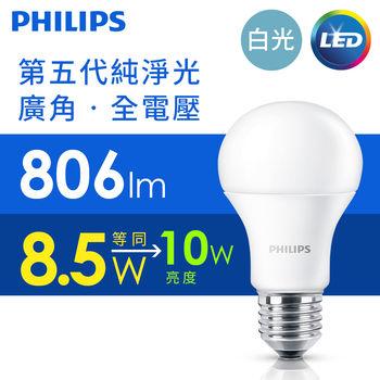 【飛利浦 Philips】 8.5W(806lm)廣角LED燈泡(第5代)-白光6500K全電壓