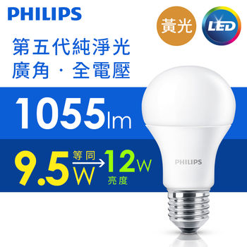 【飛利浦 Philips】 9.5W(1055lm)廣角LED燈泡(第5代)-黃光3000K全電壓