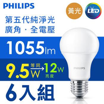 【飛利浦 Philips】 9.5W(1055lm)廣角LED燈泡(第5代)-黃光3000K全電壓(六入組)
