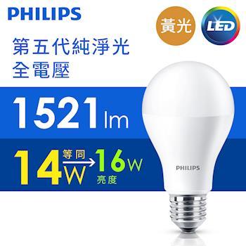 【飛利浦 Philips】14W(1521lm)LED燈泡(第5代)-黃光3000K全電壓
