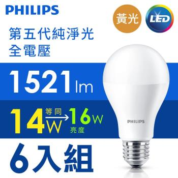 【飛利浦 Philips】14W(1521lm)LED燈泡(第5代)-黃光3000K全電壓(六入組)