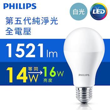 【飛利浦 Philips】14W(1521lm)LED燈泡(第5代)-白光6500K全電壓