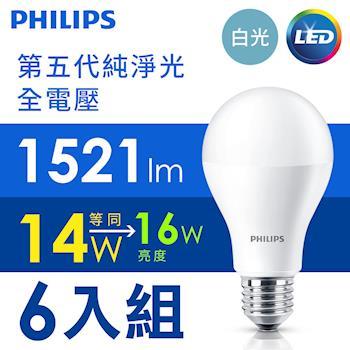 【飛利浦 Philips】14W(1521lm)LED燈泡(第5代)-白光6500K全電壓(六入組)
