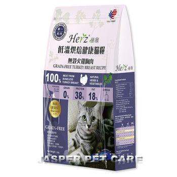【Herz】赫緻 低溫烘焙貓糧-無穀火雞胸肉 2磅 X 1包