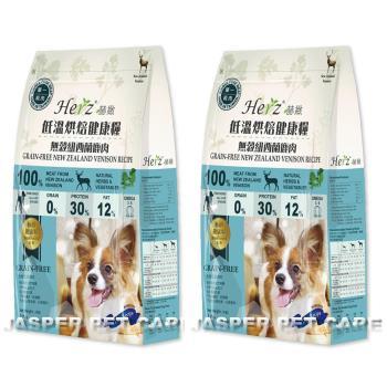 【Herz】赫緻 低溫烘焙狗糧-無穀紐西蘭鹿肉 2磅 X 2包