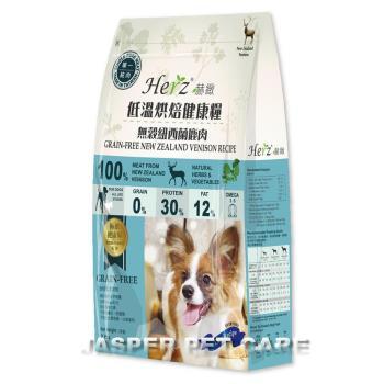 【Herz】赫緻 低溫烘焙狗糧-無穀紐西蘭鹿肉 2磅 X 1包