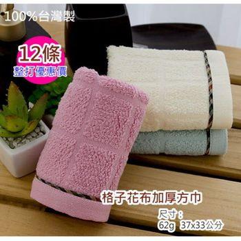 【台灣興隆毛巾專賣】格子花布加厚方巾(12條 整打裝)