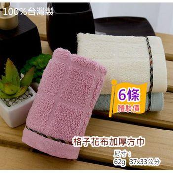 【台灣興隆毛巾專賣】格子花布加厚方巾(6條裝)