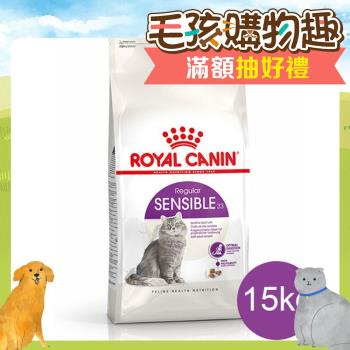 【ROYAL CANIN】法國皇家 S33腸胃敏感成貓 15公斤 x 1包