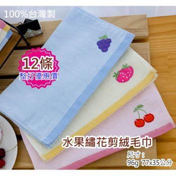 【台灣興隆毛巾製】水果繡花剪絨純棉毛巾(12條 整打裝)