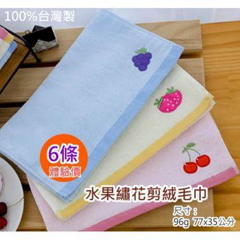 【台灣興隆毛巾製】水果繡花剪絨純棉毛巾(6條裝)