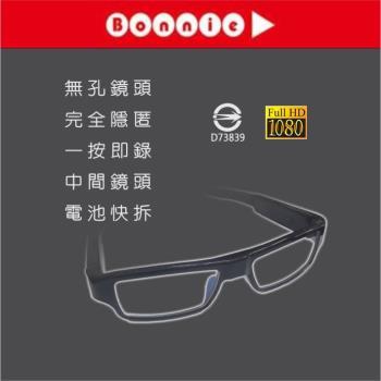 Bonnie C9 HD720P 全自動一鍵錄影 最高支援128G 可更換電池 鏡片 内建16G 眼鏡型 針孔攝影機