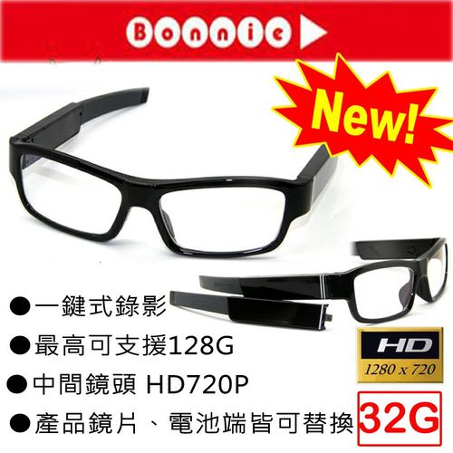 Bonnie C9 HD720P 全自動一鍵錄影 最高支援128G 可更換電池 鏡片 内建32G 眼鏡型 針孔攝影機