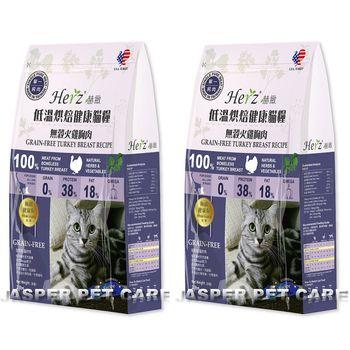 【Herz】赫緻 低溫烘焙貓糧-無穀火雞胸肉 2磅 X 2包