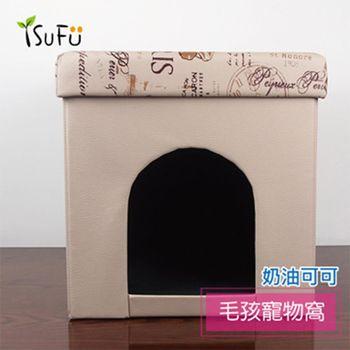 【舒福家居】毛孩寵物窩 狗屋/睡窩/收納箱/沙發椅 (奶油可可)