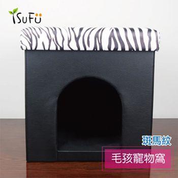 【舒福家居】毛孩寵物窩 狗屋/睡窩/收納箱/沙發椅 (時尚斑馬紋)