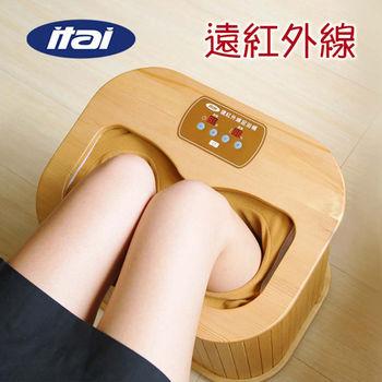 【ITAI】 遠紅外線免加水足浴桶(加長版)/桑拿機/腿足溫熱器
