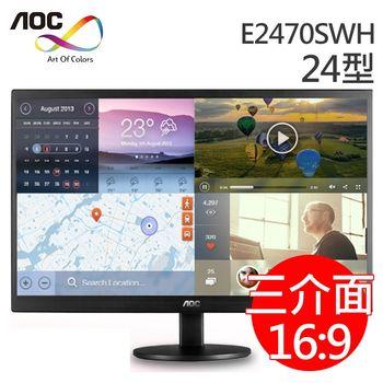 AOC艾德蒙 E2470SWH 24型 三介面智慧綠能液晶螢幕