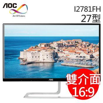 AOC艾德蒙 I2781FH 27型 AH-IPS不閃屏超窄邊框液晶螢幕