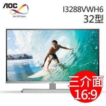 【AOC艾德蒙】I3288VWH6 32型 IPS-ADS三介面液晶螢幕